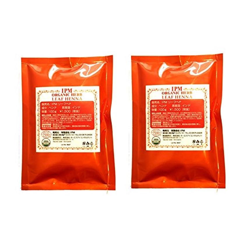 防腐剤汚れるキャッチIPMヘナ  100g×2個 オーガニックヘナ (リーフレットつき)