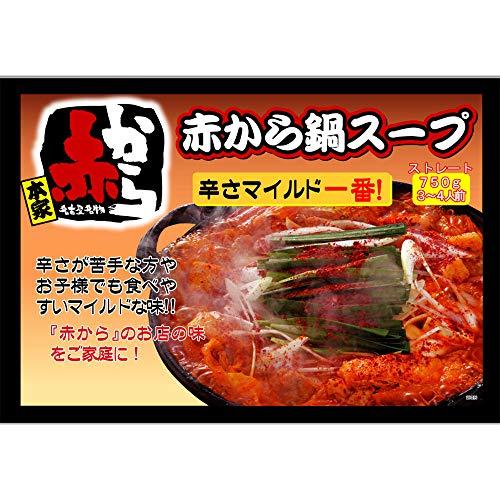 鍋 スープ から 赤