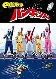 円盤戦争バンキッド vol.1<東宝DVD名作セレクション>[DVD]