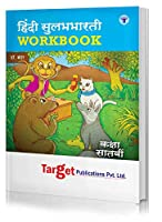 Std 7 Perfect Hindi Sulabhbharati Workbook | All Mediums | Maharashtra State Board Book | Includes Glossary, Summary, Paraphrases, Ample Practice Questions, Unit and Semester Papers | Based on Std 7th New Syllabus