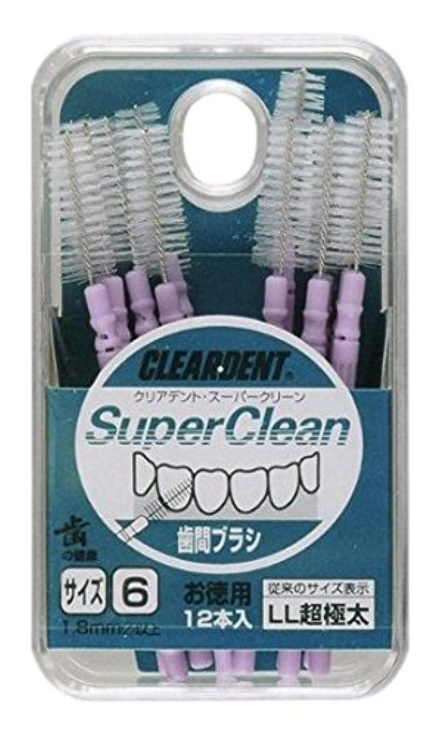 切る巻き戻す気怠いクリアデント 歯間ブラシ(お徳用) サイズ6 LL 超極太 12本入