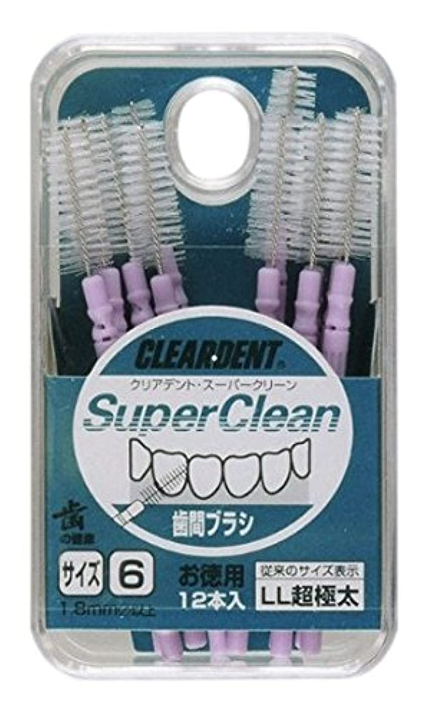 不均一ブラウン充電クリアデント 歯間ブラシ(お徳用) サイズ6 LL 超極太 12本入