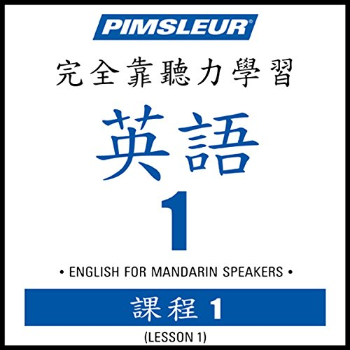 ESL Chinese (Man) Phase 1, Unit 01 audiobook cover art