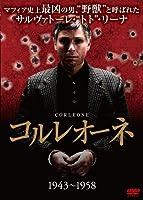 コルレオーネ (1943-1958) [DVD]