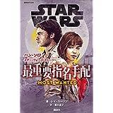 STAR WARS ハン・ソロ/スター・ウォーズ・ストーリー 最重要指名手配 (講談社KK文庫)