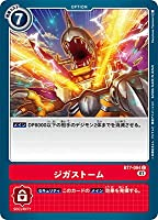 デジモンカードゲーム BT7-094 ジガストーム C