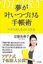 表紙: 夢が叶いつづける手帳術 ワクワク人生のつくり方   安慶名勇子