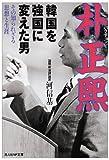 韓国を強国に変えた男 朴正煕―その知られざる思想と生涯 (光人社NF文庫)