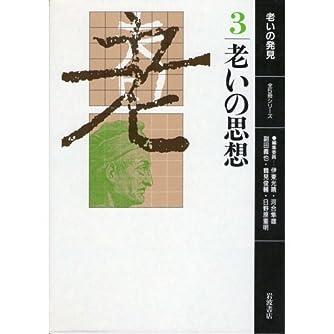 老いの思想 (老いの発見 3)