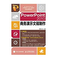 PowerPoint 2010 business presentation production(Chinese Edition)