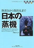 日本の蒸機―陸蒸気から復活SLまで (のりもの選書)