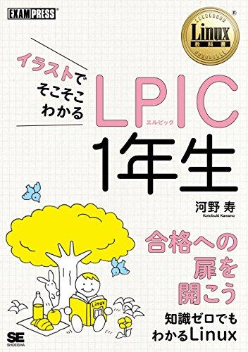 イラストでそこそこわかる LPIC 1年生