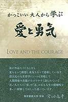 かっこいい大人から学ぶ「愛と勇気」