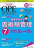 オペナーシング 2019年10月号(第34巻10号)特集:さぬちゃん先生が疾患キャラにインタビュー!   基礎疾患別 周術期管理7つのルール