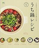 うち鍋レシピ (エイムック 2700 ei cooking)