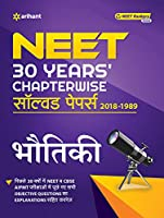 30 Year Chapterwise Solutions CBSE AIPMT & NEET Physics Hindi