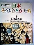 日本その心とかたち―NHK特別シリーズ (8)