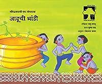 Magic Vessels/Jaduchi Bhandi (Marathi)