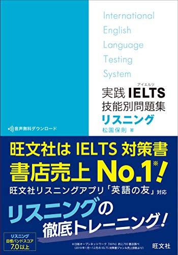 実践IELTS技能別問題集リスニングの詳細を見る