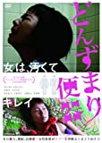 どんずまり便器 [DVD] image