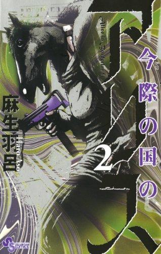 今際の国のアリス(2) (少年サンデーコミックス)