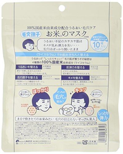 石澤研究所毛穴撫子『お米のマスク』