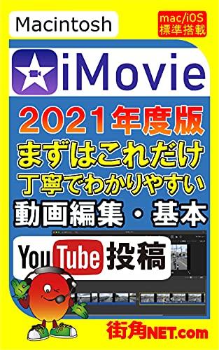 macintosh imovie2021nen ban mazuhakoredake teineidewakariyasui dougahensyu kihon (Japanese Edition)