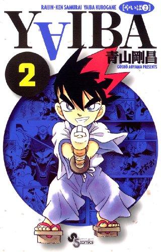 YAIBA(2) YAIBA (少年サンデーコミックス)