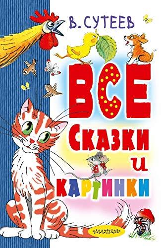 Price comparison product image V. Suteev. Vse skazki i kartinki