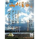 山と溪谷 2020年 6月号 [雑誌]