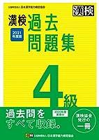 51cUXzoZBML. SL200  - 漢字検定/日本漢字能力検定