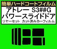 関西自動車フィルム 簡単ハードコートフィルム ダイハツ アトレー S3##G パワースライドドア リヤセット カット済みカーフィルム ブラック