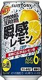 サントリー-196℃ ストロングゼロ 瞬感レモン  350ml×24本