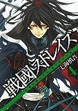 戦國ストレイズ 4 (ガンガンWINGコミックス)