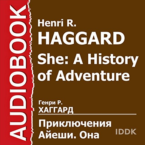She [Russian Edition] audiobook cover art