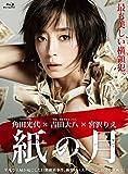紙の月 Blu-ray スペシャル・エディション