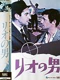 リオの男【字幕版】 image