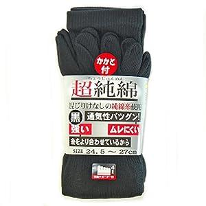 (超純綿)純綿100% 5本指 ソックス 黒 カカト付 お買得4足組 #CH625