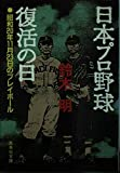 日本プロ野球復活の日―昭和20年11月23日のプレイボール (集英社文庫)