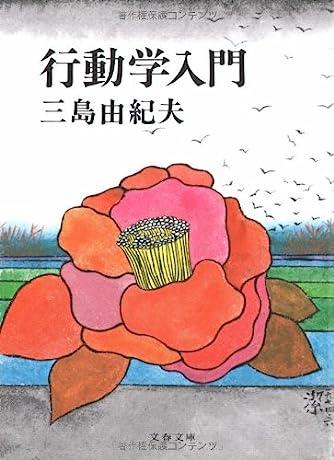行動学入門 (文春文庫)
