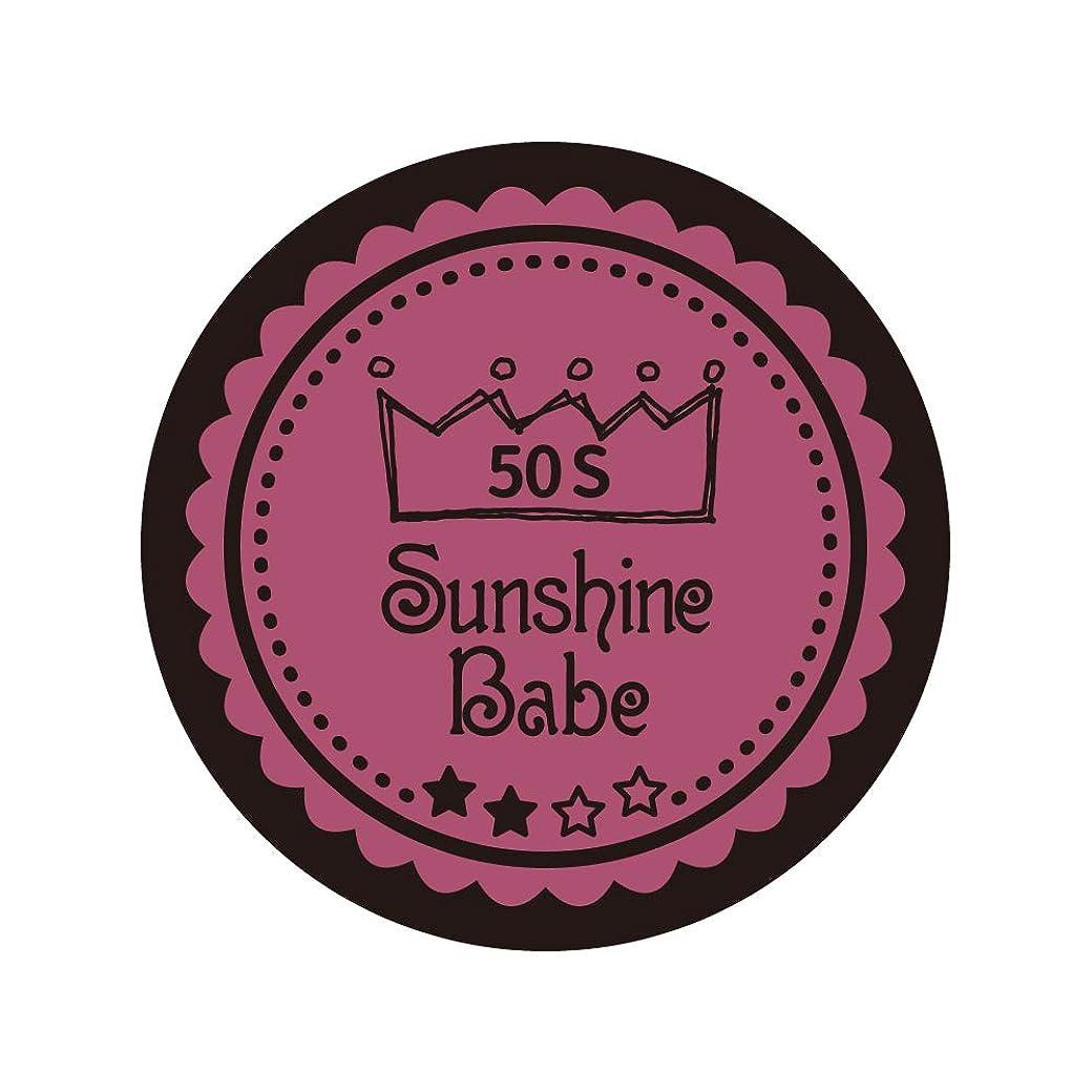 疑い輪郭の間にSunshine Babe カラージェル 50S ベイクドピンク 4g UV/LED対応