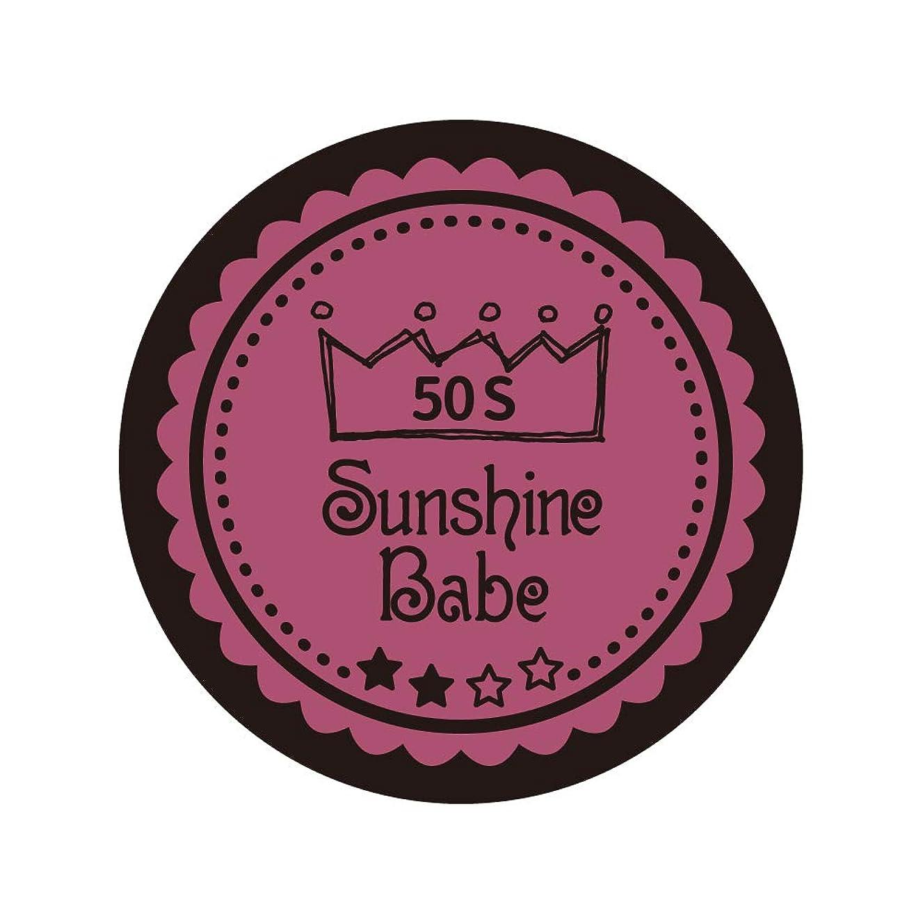 納得させる誇張する警察署Sunshine Babe カラージェル 50S ベイクドピンク 2.7g UV/LED対応