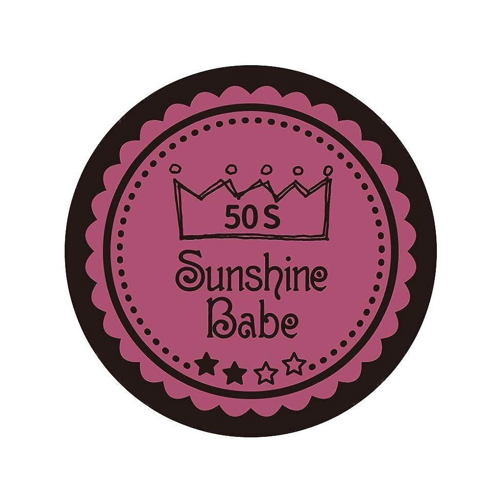 おもちゃ答え消毒剤Sunshine Babe カラージェル 50S ベイクドピンク 4g UV/LED対応