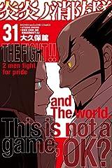 炎炎ノ消防隊(31) (週刊少年マガジンコミックス) Kindle版