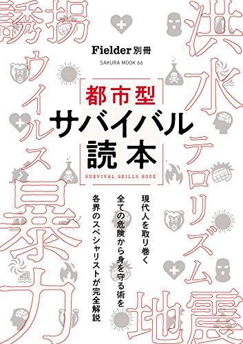Fielder別冊 都市型サバイバル読本 (サクラBooks)