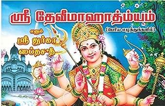 Best devi mahatmyam sanskrit Reviews
