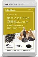 シードコムス 黒ゴマセサミン サプリメント 約1ヶ月分 60粒