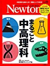 Newton ニュートン  2020年 11 月号