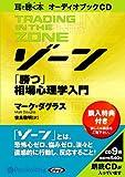 [オーディオブックCD] ゾーン~相場心理学入門 (<CD>)