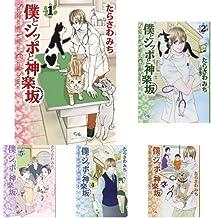 僕とシッポと神楽坂 1-12巻 新品セット